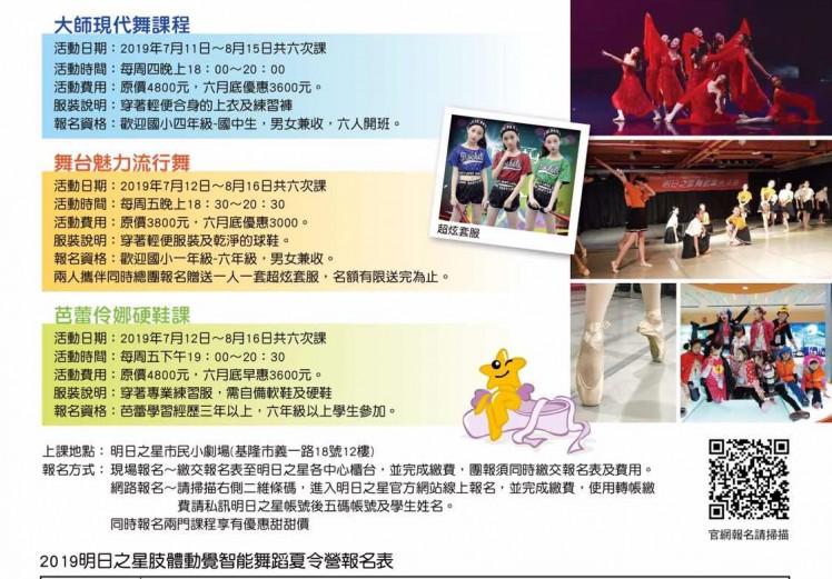 肢體動覺智能舞蹈夏令營