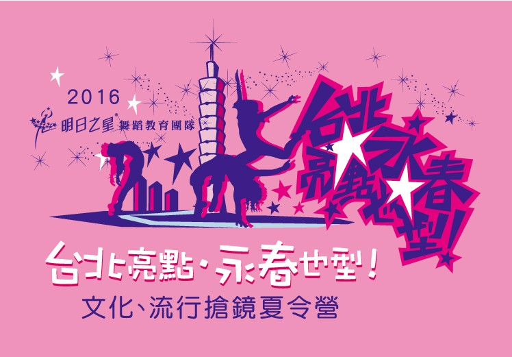 2016明日之星「台北亮點、永春也型」文化、流行搶鏡舞蹈夏令營
