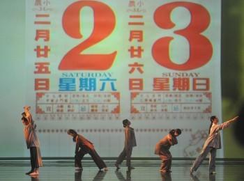 104年度基隆市傑出演藝團隊創作公演『貯藏愛與淚的西岸壁倉庫』基隆港西二三碼頭倉庫見證大時代敘事舞蹈詩