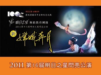 2011第16屆明日之星閃亮公演『新嫦娥奔月』