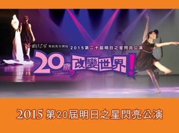 2015第20屆明日之星閃亮公演『20歲,改變世界!」以舞武演繹,向20歲改變世界的夢想行動家致意!