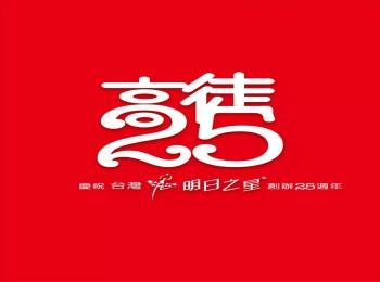 2020年第二十四屆明日之星閃亮公演『皋月 爾雅高徒』