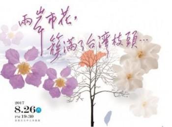 第二十二屆明日之星閃亮公演『兩岸市花簇滿了台灣枝頭』