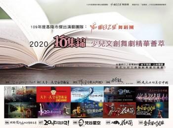 109年基隆市傑出演藝團隊『拾集錦』