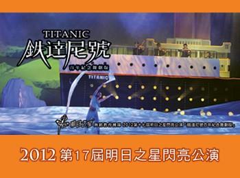 2012第17屆明日之星閃亮公演『鐵達尼號百年紀念舞劇版』