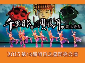 2013第18屆明日之星閃亮公演『千里眼與順風耳的護主奇航』民俗神話動畫舞劇