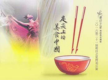 2016第21屆明日之星閃亮公演『足尖上的美食中國 」全版民族舞武,演出十六道經典中國菜的典故由來