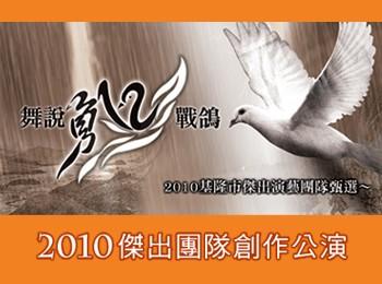 99年傑出團隊創作戶外公演『 舞說勇12戰鴿』歷史敘事舞劇